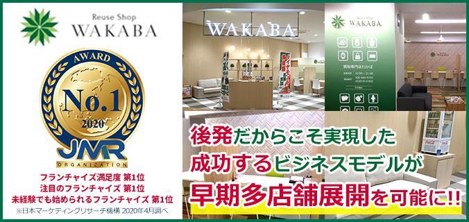 貴金属フランチャイズ_WAKABA
